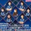 GAViC Presents 日本女子フットサルリーグ2018 アルコイリス神戸 対 福井丸岡RUCK
