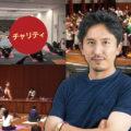 現役Jリーガー橋本英郎選手(元日本代表、東京ヴェルディ) チャリティーイベント