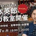 現役Jリーガー橋本英郎選手(元日本代表、東京ヴェルディ)主宰のチャリティーヨガ
